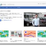 Googleアドセンス審査・申請のやり方(2) ~ブログに広告を貼る~