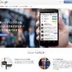 Google Gmailアドレス(アカウント)の新規作成