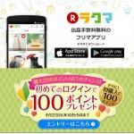 無料フリマサイト(アプリ)、人気があるのはコレ。