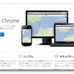 インターネットブラウザ「Google Chrome」の導入を動画解説