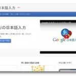 Google日本語入力で大幅時短・ストレス軽減!