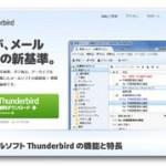 無料メールソフト「Thunderbird」の導入を分かりやすく動画解説