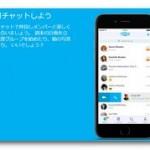 Skype(スカイプ)の導入方法(動画解説付)