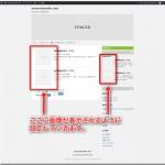 アイキャッチ画像の設定方法とAuto Post Thumbnailでの自動化(動画解説付)