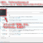 「AdSense Manager」でグーグルアドセンスを一括表示・管理(動画解説付)