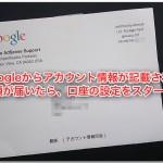 Google AdSenseの銀行口座設定を動画で解説