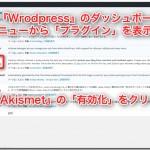 「Akismet」でスパムコメントからブログを守る(動画解説付)