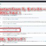 「Contact Form 7」でお問い合わせフォームを簡単設置(動画解説付)