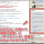 「Newpost Catch」で最新投稿にサムネイル画像を追加!(動画解説付)