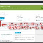 WordPressユーザー設定で安全性を高める(動画解説付)