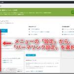 WordPressパーマリンク設定おすすめタイプ2選(動画解説付)