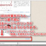 WP-PageNaviでページナビゲーションを設定(動画解説付)