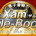 【お礼】e-Book大賞第2位受賞のご報告です!